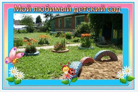 Moy-lyubimyiy-detskiy-sad